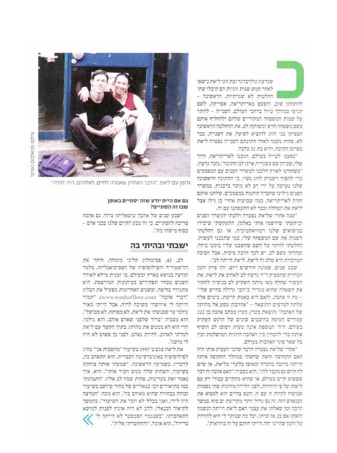 מנטה - סופי-page-2