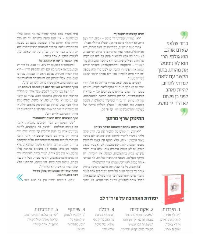 מנטה - סופי-page-3