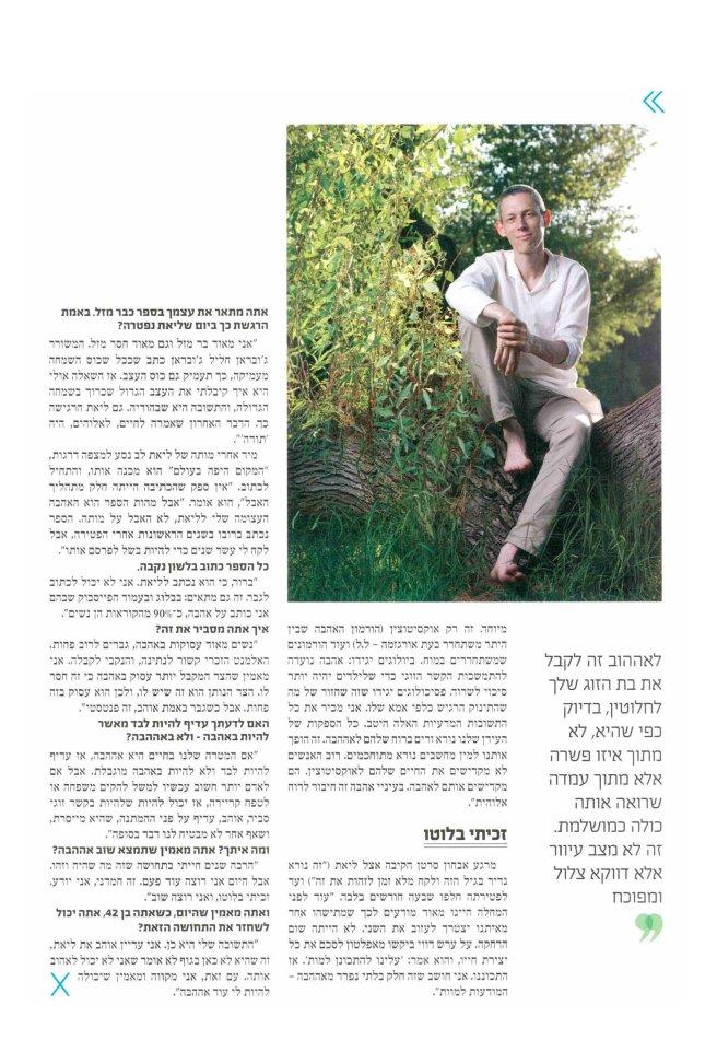 מנטה - סופי-page-4(1)