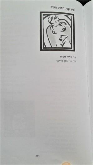 ספר הכמיהה (1).jpg